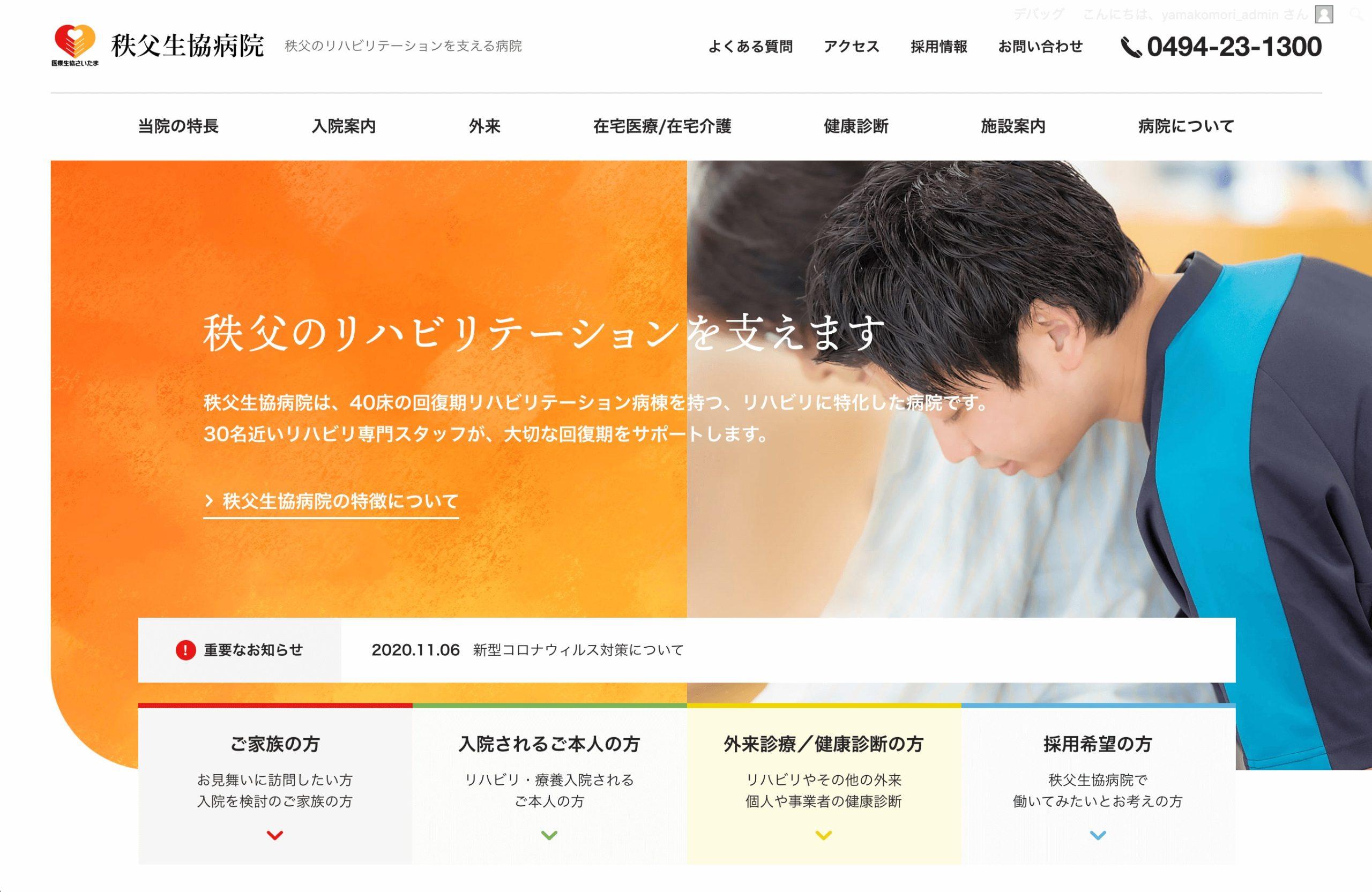 秩父生協病院のホームページがリニューアルしました